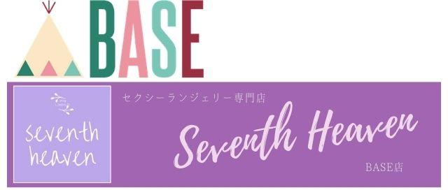 セクシーランジェリー専門店seventh heavenBASE店